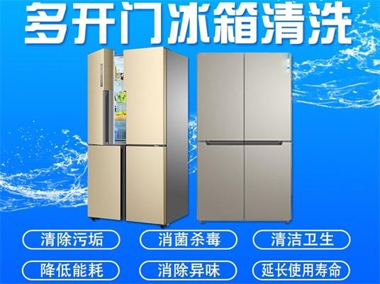 多开门冰箱清洗