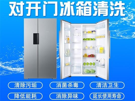 对开门冰箱清洗