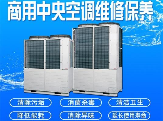 商业中央空调维修保养