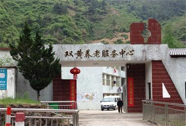 丽水双黄养老服务中心