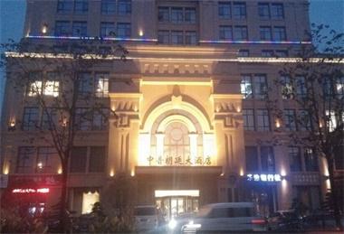 中普廓廷酒店
