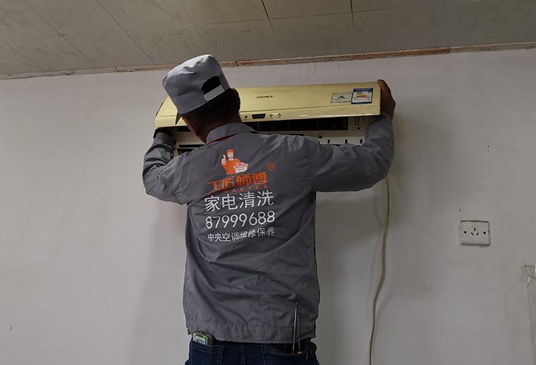 空调挂机维修和清洗